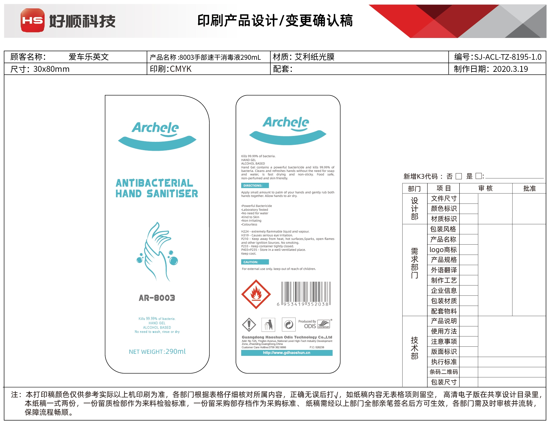290 mL Bottle Label