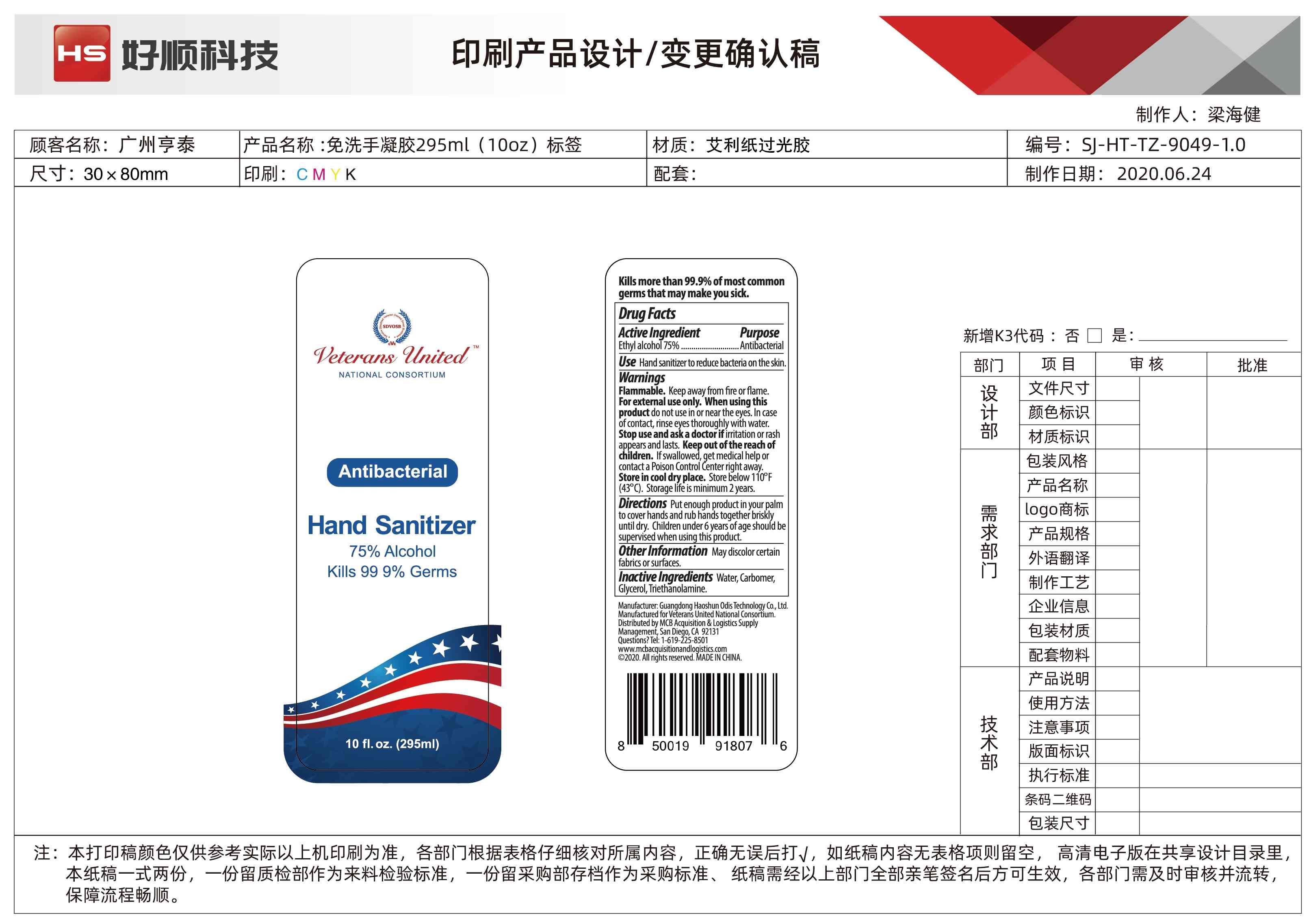 295 Bottle Label